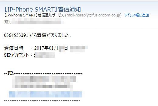 FUSION IP-Phone SMART (楽天コミュニケーションズ)で着信拒否設定をする方法