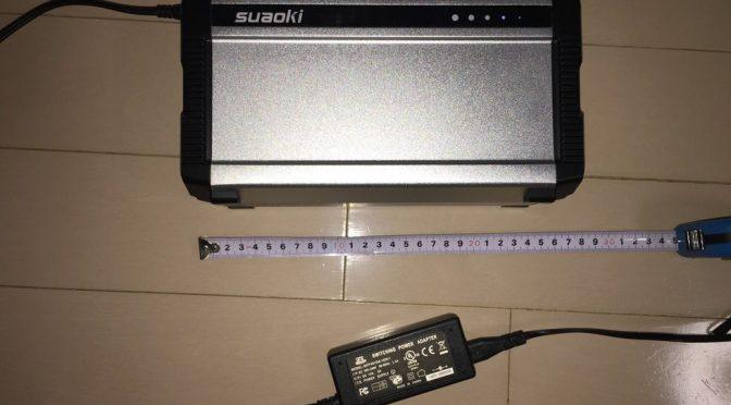 【suaoki 20000mAh ポータブル電源 リチウムイオン電池】を買った感想