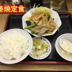 【福しん】しょうが焼き定食+餃子を食べてみた!