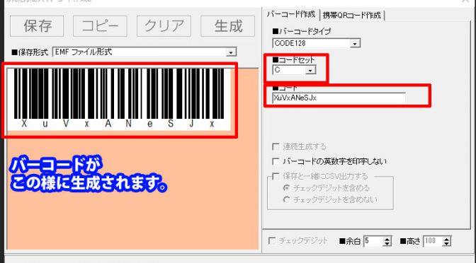 【かんたん商人 バーコード作成2 DL版】で基本的なバーコードを作成する方法