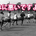 真冬に東京都内を走ってる自称健康オタクの人たちへ