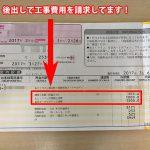 Softbankのおとくラインを解約したら、解約月に色々と請求が来た