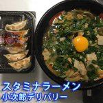 【小次郎デリバリー】スタミナラーメン+餃子セットを注文してみた!