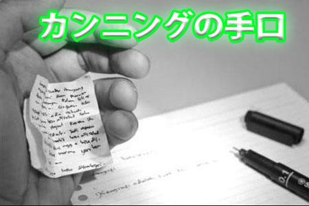 39.【衝撃】学校のテストで使える巧妙なカンニング9選