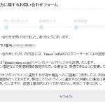Yahooオークション(ヤフオク)で困った時の問い合わせ窓口