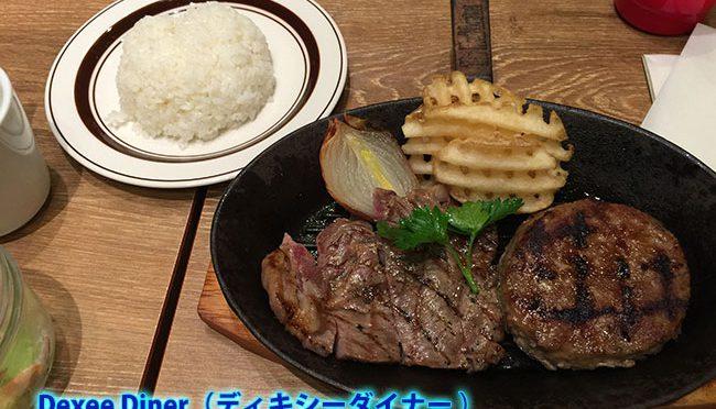 Dexee Diner(ディキシーダイナー )の【サーロインステーキ&ハンバーグ】を食べた感想【恵比寿】
