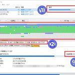 【Auslogics Disk Defrag】の基本的な使い方の解説