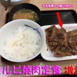 松屋のカルビ焼肉定食増量を食べてみた!