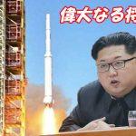北朝鮮の将軍様(金 正恩 キム・ジョンウン)とアメリカ本当に悪いヤツはどっち?
