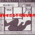 55.日本で発生した未解決の怪事件 厳選13