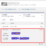 AMEXで謎のご利用内容「NTT EAST」を発見したので調査してみた。