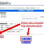 FUSION IP-PHONE SMART (楽天コミュニケーションズ)で、留守番電話を吹き込まれない様にする方法