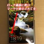 Androidスマホ( HUAWEI )のロック中に表示される靴のマークの正体