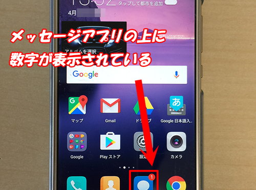 Androidスマホ HUAWEIでメールアプリのアイコン右上に変な数字が出ている場合の消し方