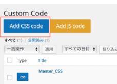WordPressにカスタムCSSを導入する方法