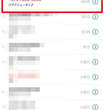 パプアニューギニアから怪しい電話が来た!!+675 7089 4066 ※複数の番号有り※