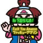 下請けを買い叩くAmazon(アマゾン)が配送業者をヤマトから桃郎便に段階的に切り替えている!!