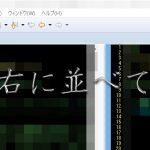 Eclipse 4.7 Oxygenで1つのソースファイルを左右に並べて表示する方法