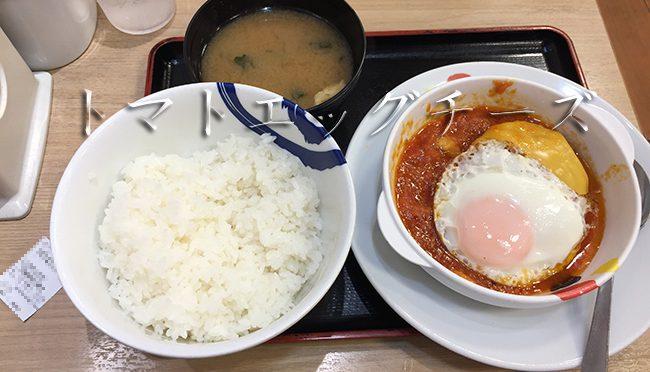 【松屋】トマトチーズエッグハンバーグ定食(710円)を食べてみた!