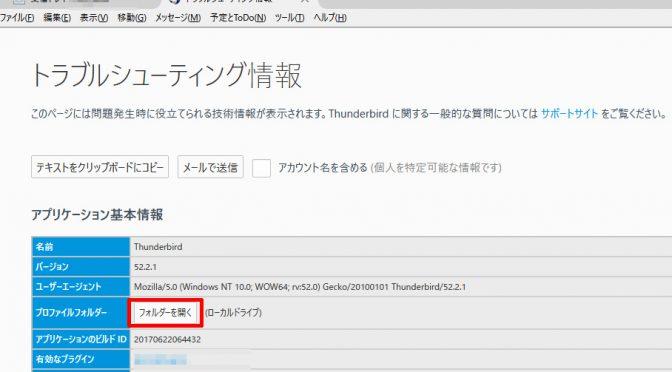 Windows10にインストール済のThunderbirdの設定を別のWindows10の端末にもコピー(ミラーリング)するには?