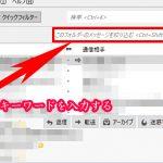 【Windows10】Thunderbird(サンダーバード)でメールを検索する方法