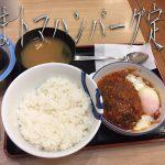 【松屋】うまトマハンバーグ定食を食べてみた!