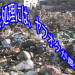 【ゴミ処理に最適!】不用品の処分におすすめの方法【ヤフオク!】
