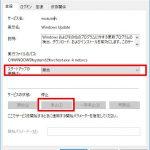 【我慢の限界】バグらだけのWindows Updateはゴミ!強制アップデートを無効にする方法!!