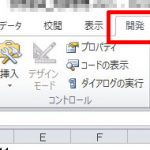 【Microsoft Office Home and Business 2010】ExcelでVBA(マクロ)を使う為の準備