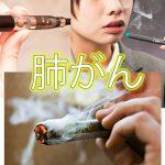【仰天】「電子タバコ」と「タバコ」では、どっちの方が体により悪いのか?