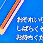 【驚愕】昭和時代の常識がやば過ぎる!!おっさん・おばさんなら知ってるよね!? その②