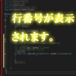 【Visual Studio2017】行番号を表示する方法