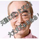 志村けんさんのご冥福を心よりお祈り申し上げます。天国に行っただけだから、大丈夫だぁあああ!!