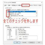 Excelのおせっかいなオートコンプリート機能(入力中に自動で入力候補が表示される)を無効化する方法