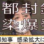 日本政府が緊急事態宣言を行う日