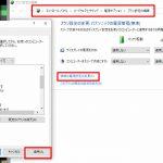 Windows10でスリープ設定しているのに勝手にスリープになってしまう場合の対処方法